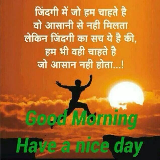 Good Morning Quotes For Wife In Hindi: Zindagi Mein Jo Hum Chahte Hain